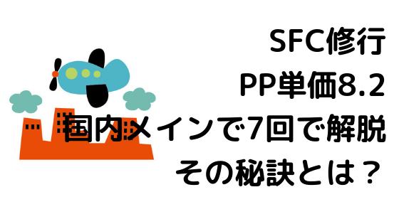 SFC修行