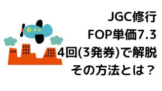 JGC修行記録