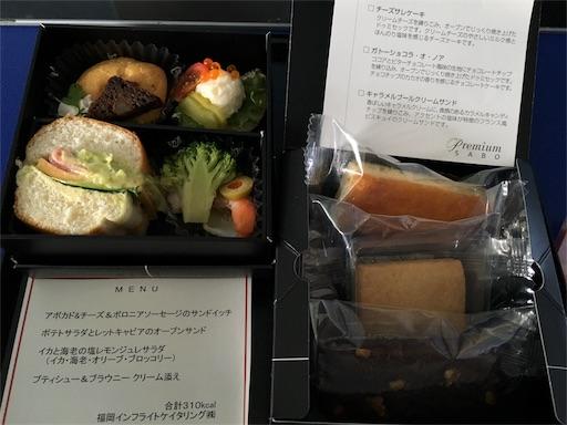 プレミアムクラス軽食SABO