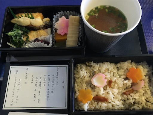 ANAプレミアムクラス昼食GOZEN