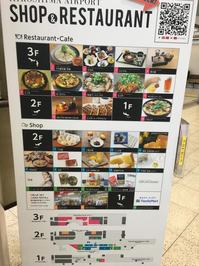 広島空港 レストラン