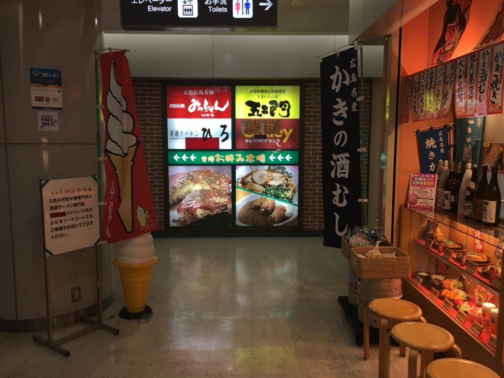 広島空港 フードコート