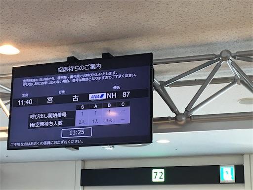 羽田空港の空席待ち