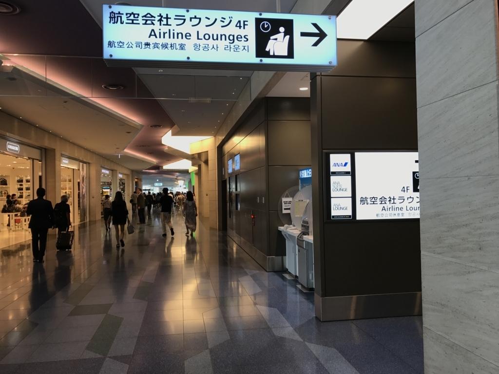 羽田ANAスイートラウンジ 入口
