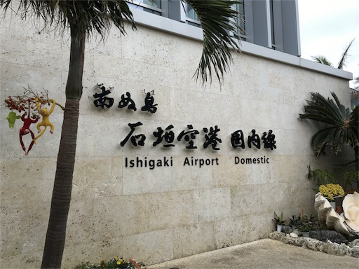石垣空港の記念写真