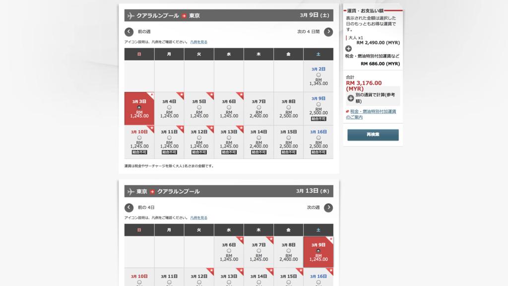 JALクアラルンプール発券