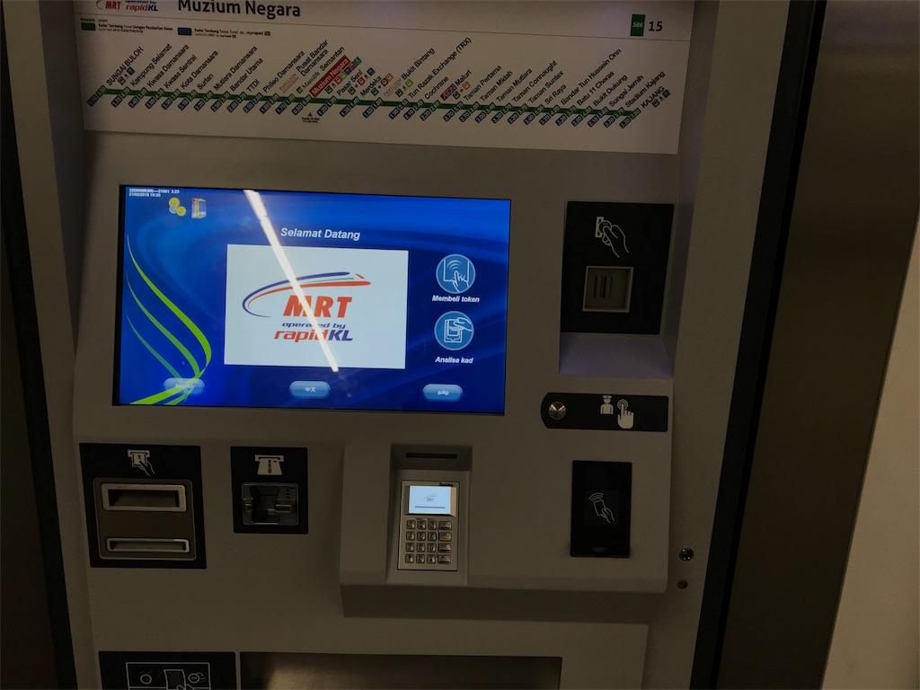 KLセントラル MRTチケット