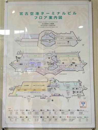 宮古空港のフロア案内図