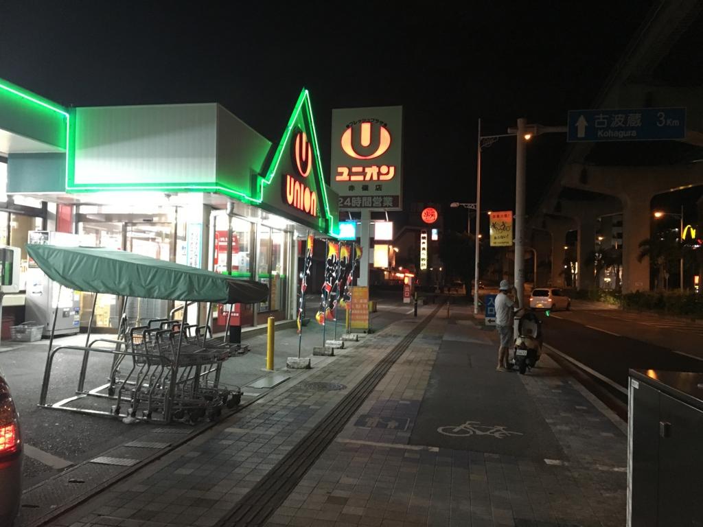 赤嶺駅のユニオン