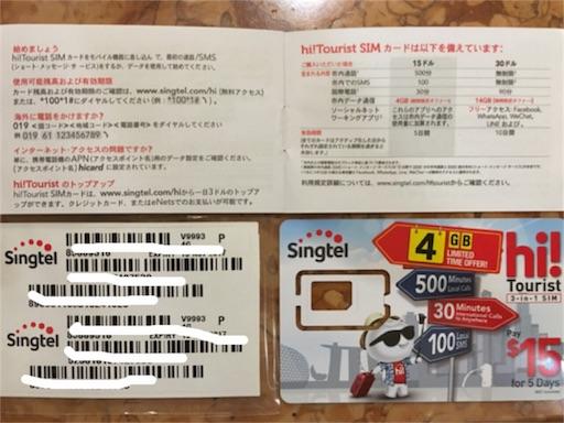 チャンギ空港で買ったSIMカード