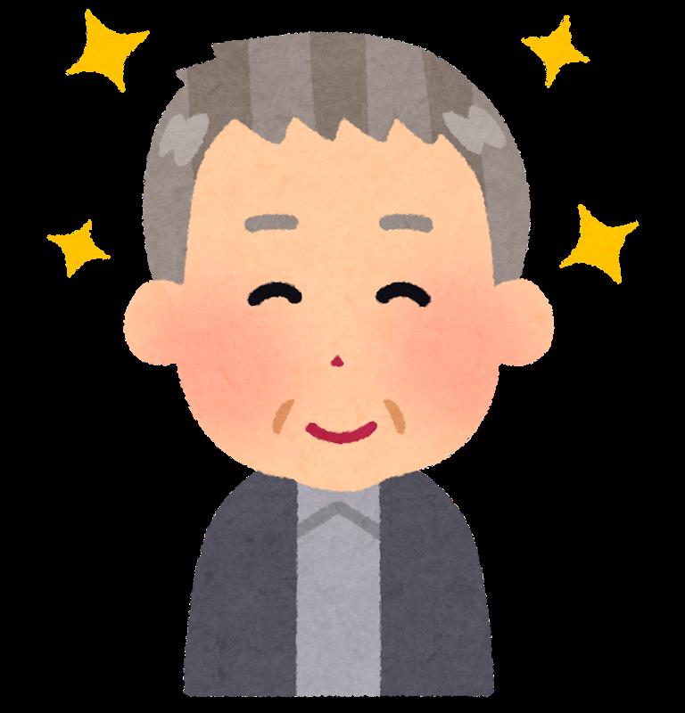 じいじ(私の父)