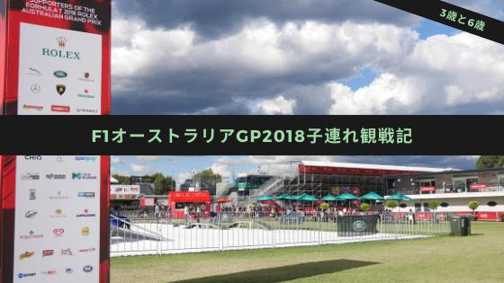 F1オーストラリアGP 子連れ観戦記