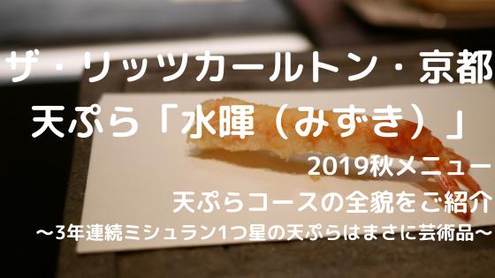 リッツカールトン京都 水暉 天ぷら