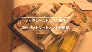リッツカールトンスパ東京 SAKURA
